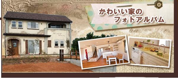 福岡小倉店ローコスト住宅で漆喰塗り壁がかわいい家の実例集です