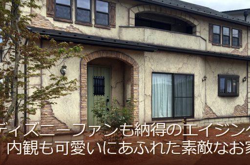 ディズニーファンも納得するエイジングが可愛い家