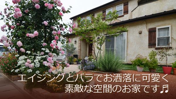エイジングとバラでお洒落に可愛く素敵なかわいい家
