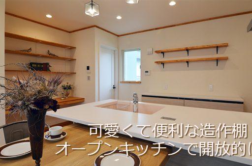 自然素材とオープンキッチンにこだわった可愛い家