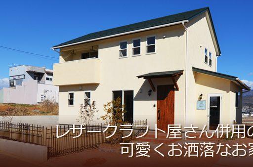 レザークラフト屋さん併用の漆喰塗り壁の可愛いお家