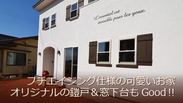 ローコスト住宅でも自然素材の白い漆喰が可愛いカフェスタイルのお家