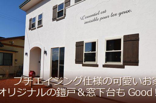 ローコスト住宅で自然素材の白い漆喰が可愛いカフェスタイルのお家