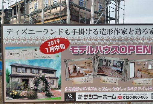 かわいい家のモデルハウス工事状況 その➂
