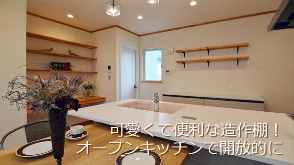 自然素材にこだわった開放的なオープンキッチンのかわいい家