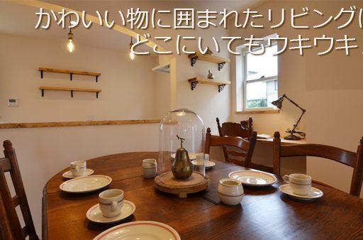 アンティーク金具の造作棚やかわいい小物に囲まれたかわいい家