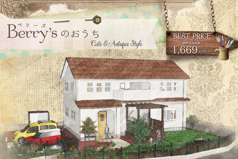 ローコスト住宅で漆喰のかわいい家を建築 Berrysパートナー富山 高岡店 TEL 0766-30-2582