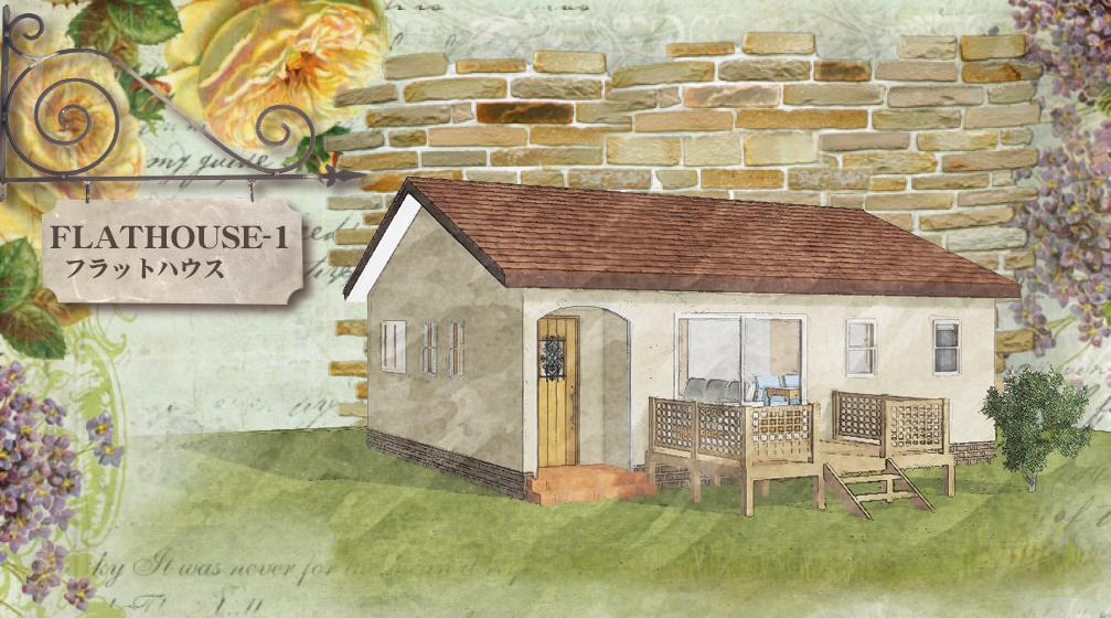 かわいい家のローコスト平屋住宅 フラットハウス-1