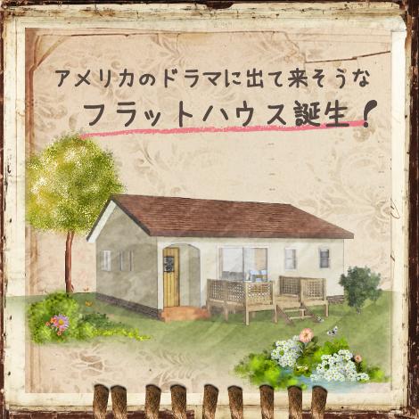 かわいい家でローコストな平屋住宅 フラットハウス(平屋)の魅力