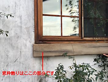 EPSウレタン塗装窓枠飾り