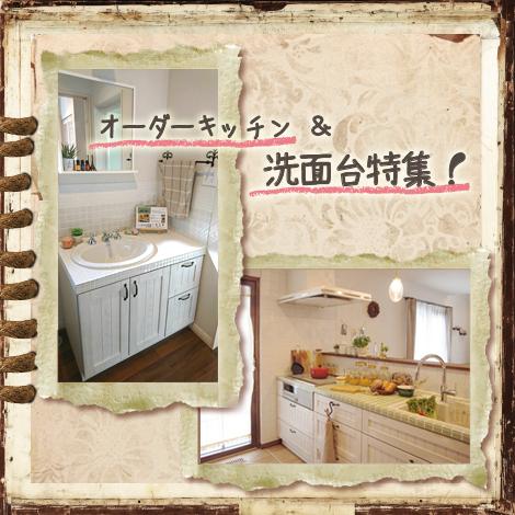 かわいいキッチンとかわいい洗面台