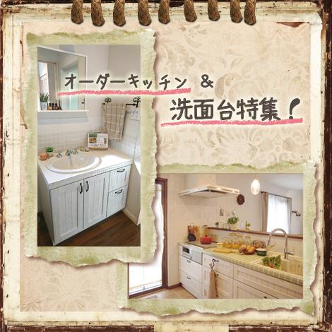 とてもかわいいタイル貼りのキッチンと洗面台