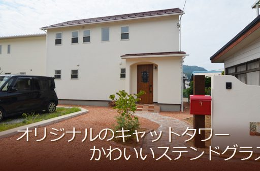 自然素材の漆喰で仕上げたかわいい家