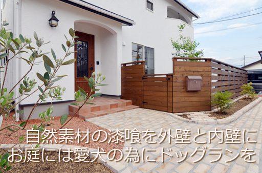 愛犬も喜ぶドッグランのお庭に自然素材の塗り壁の可愛い家