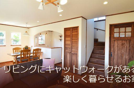 自然素材の漆喰を使った塗り壁がかわいいお家