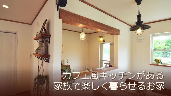 仲良し家族が暮らす漆喰塗がかわいいお家